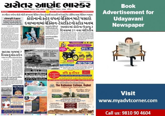 find-udayavani-classified-ad-booking-services-big-0