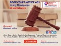 publish-court-notice-advertisement-in-any-newspaper-small-0