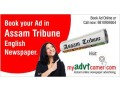 find-assam-tribune-change-of-name-ad-booking-small-0