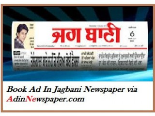 Get Jagbani Property Classified Ad Rates Online