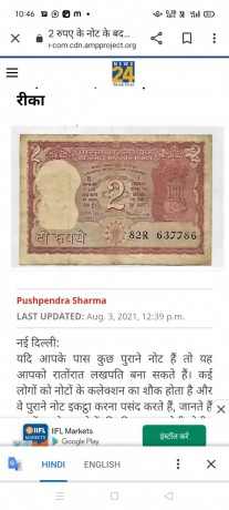 i-want-to-sell-my-notes-to-rupees-send-old-note-plz-me-im-new-user-this-site-m-big-0