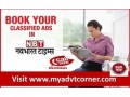 get-navbharat-times-business-classified-ad-booking-online-small-1