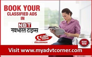 get-navbharat-times-business-classified-ad-booking-online-big-1