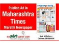 find-maharashtra-times-classified-ad-booking-services-small-0