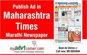 find-maharashtra-times-classified-ad-booking-services-big-0