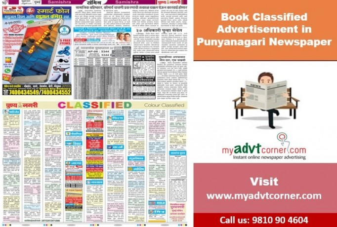 find-punyanagari-classified-ad-booking-services-big-0